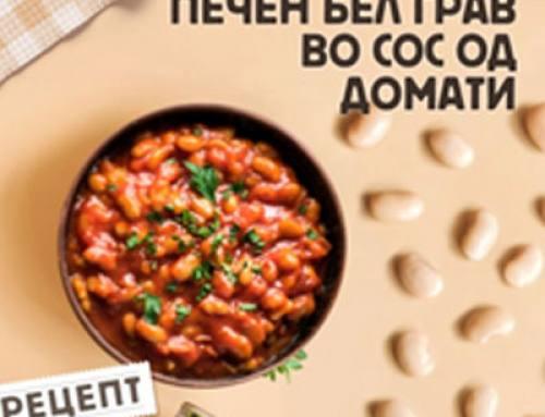 Печен бел грав во сос од домати